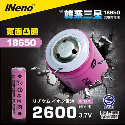 【iNeno】18650高效能鋰電池 2600mAh內置韓系三星(凸頭) (4.8折)