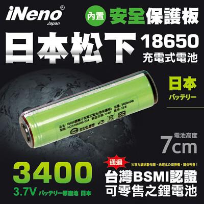 iNeno 18650高效能鋰電池3400mAh內置日本松下(帶安全保護板) (5.6折)