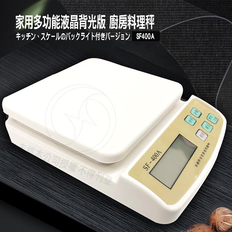 sf400a1g/3kg家用多功能液晶背光版廚房料理電子秤