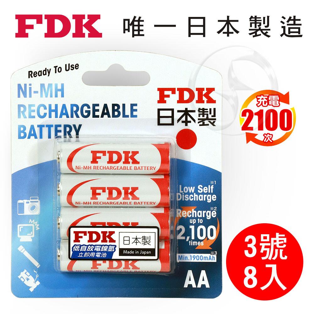 fdk 日本製 大容量低自放電3號鎳氫充電電池2000mah(8入)