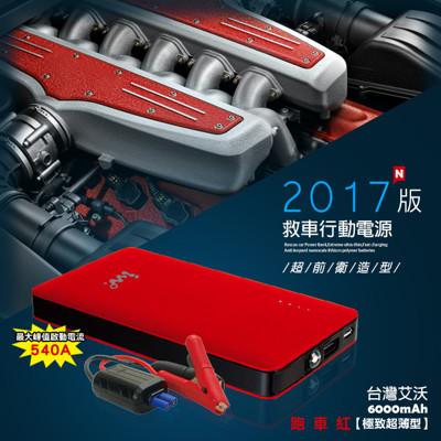 IWO台灣艾沃ES168-極致超薄救車行動電源 6000mAh (台灣BSMI認證) (4折)