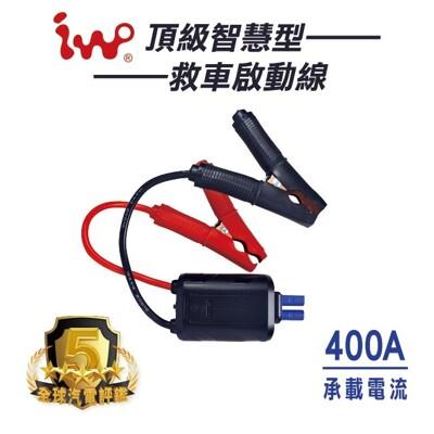 【艾沃IWO】頂級智慧型救車啟動線400A (3.7折)