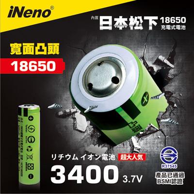 【iNeno】18650鋰電池3400mAh內置日本松下(凸頭) (5.7折)