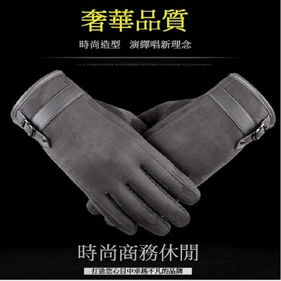 日韓熱銷-防風保暖麂皮絨觸屏手套 (2.2折)