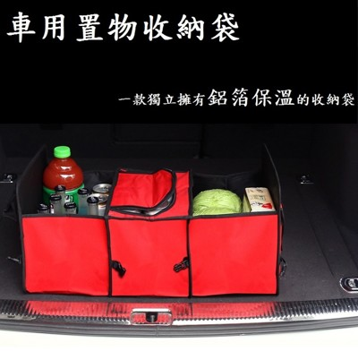 汽車後箱收納箱袋保溫箱收納折疊袋 (2.5折)