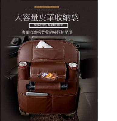 升級款-皮革椅背收納袋 (2.6折)