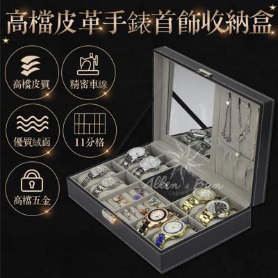 高檔皮革手錶首飾收納盒