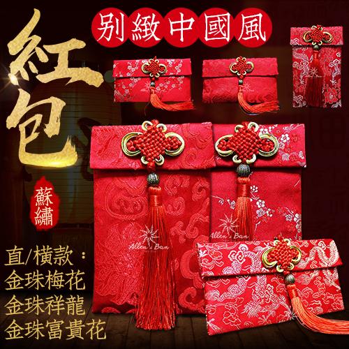 新金珠富貴手工紅包袋