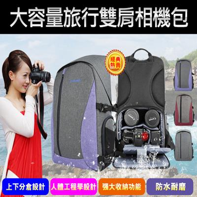 歐系大容量旅行相機包送防雨罩 (4.9折)