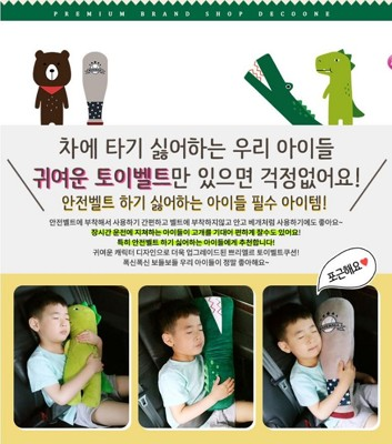 韓國熱銷-汽車安全帶護套-新款 (3.9折)