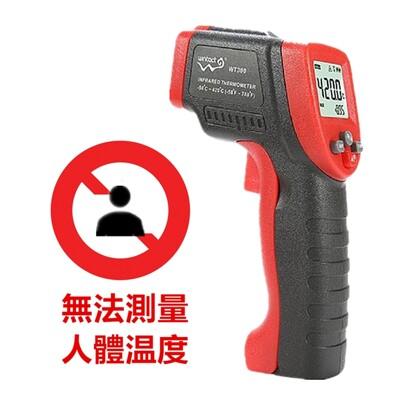 #無法測量體溫# 工業用 【LOTUS】WT300 紅外線測溫槍 紅外線溫度計 溫度槍
