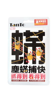 Tanto 塵蟎捕快神奇貼片,幫助您解決家中塵蟎引起的污染 (5.2折)