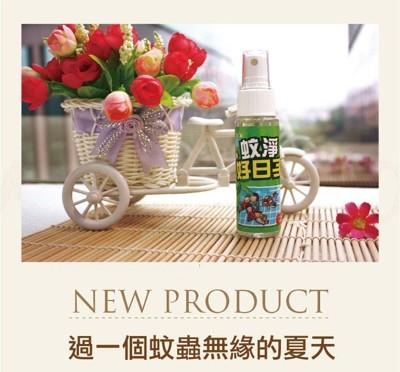 蚊淨好日子植萃精油防蚊液隨身瓶(60ml/瓶) (4.5折)