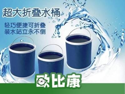戶外折疊水桶 洗車桶歐比康 (3.6折)
