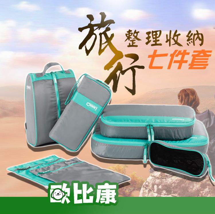 7件套整理包 行李箱衣物整理袋歐比康