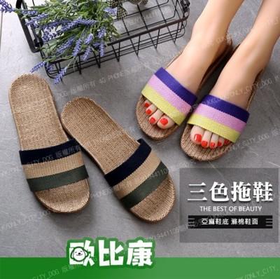 三色拖鞋 亞麻拖鞋 居家拖鞋【歐比康】