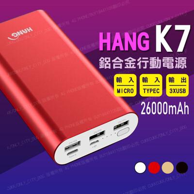 HANG K7 3孔行動電源 26000mah 鋁合金行動電源 (7折)