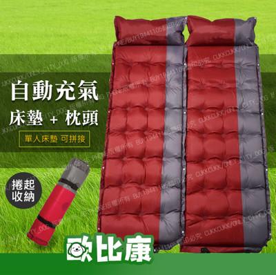 限宅配 可拼接單人自動充氣床墊加枕頭 21點 加厚 充氣床墊 帶枕式自動充氣床墊【歐比康】 (5.2折)
