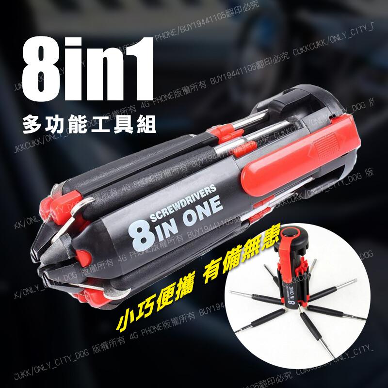 多功能8合1鏍絲起子工具組