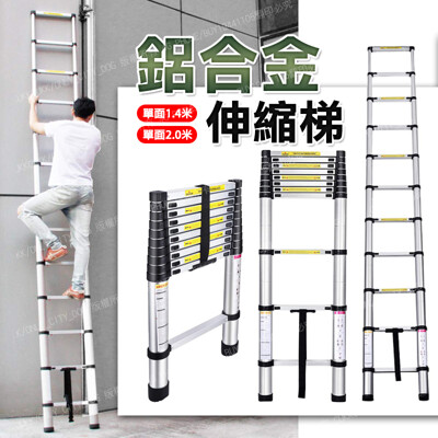鋁合金一字伸縮梯 2.0米 摺疊梯 工作梯 鋁梯 (7.6折)
