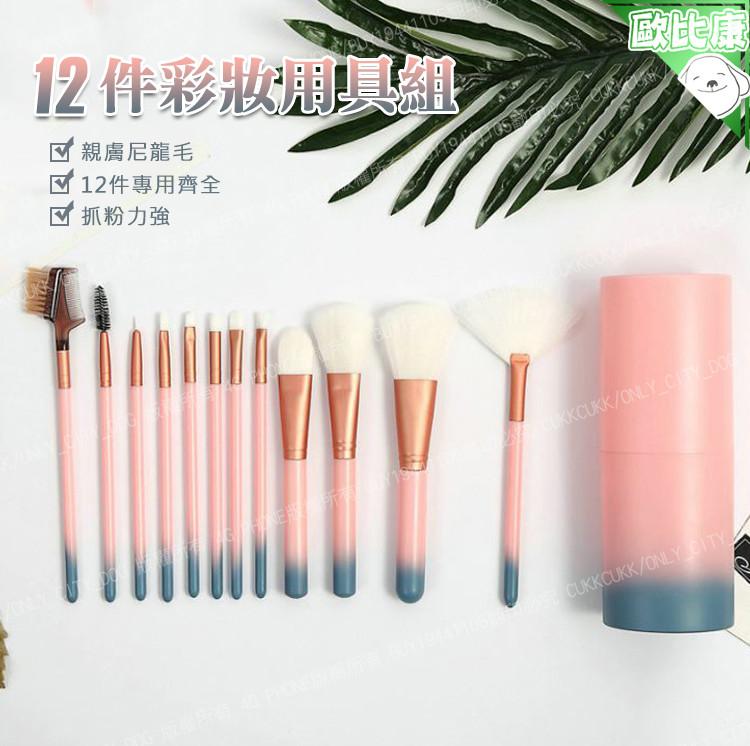 12件化妝刷具套裝