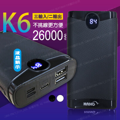HANG 液晶顯示行動電源 26000mAh (K6) (6.6折)