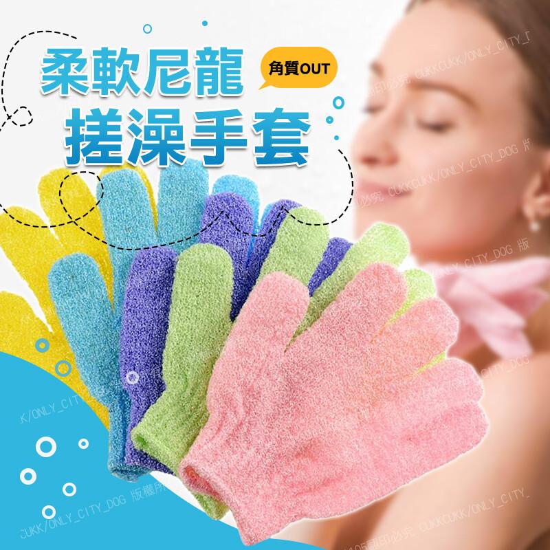 單入搓澡巾洗澡手套