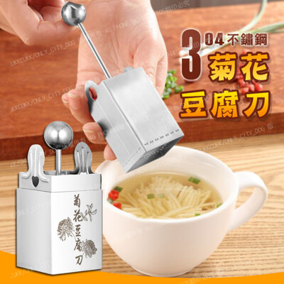 304不鏽鋼菊花豆腐切絲器