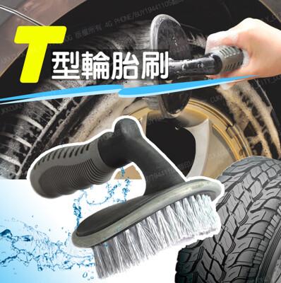 t型短柄車用輪胎清潔刷 鋁圈輪胎刷 (1.3折)