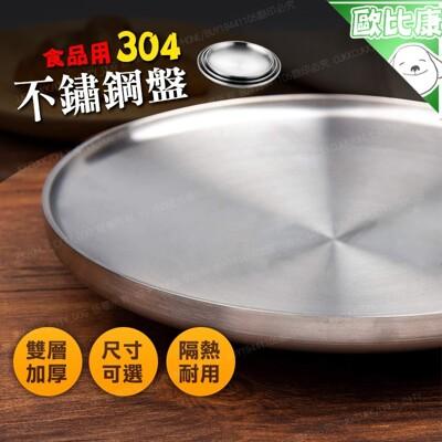 小款 304不鏽鋼餐盤 砂光雙層隔熱盤 (6.2折)