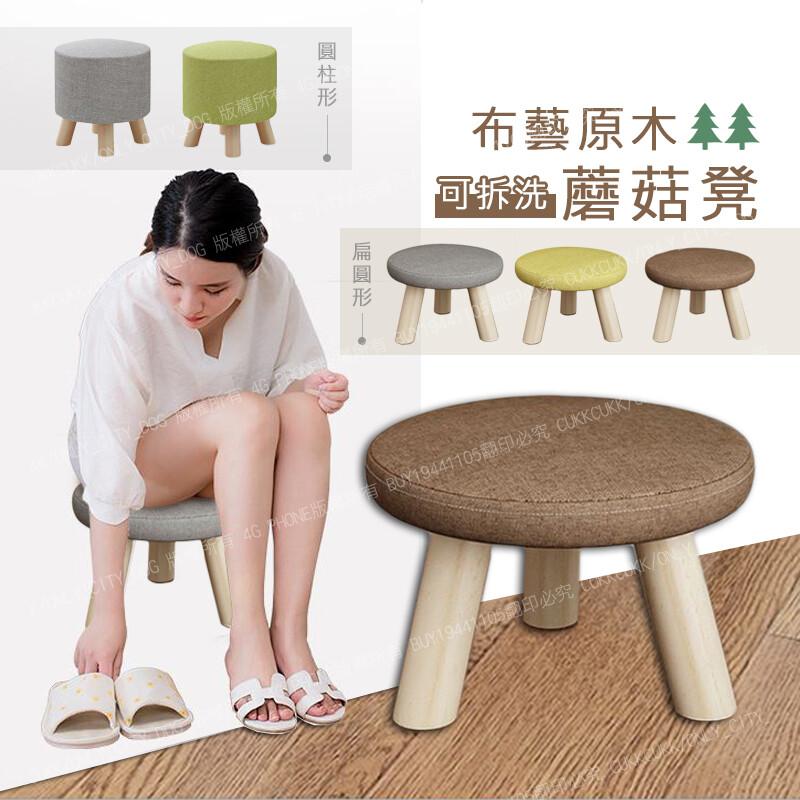 北歐風可拆洗布藝木質圓椅(圓柱形) 小椅凳