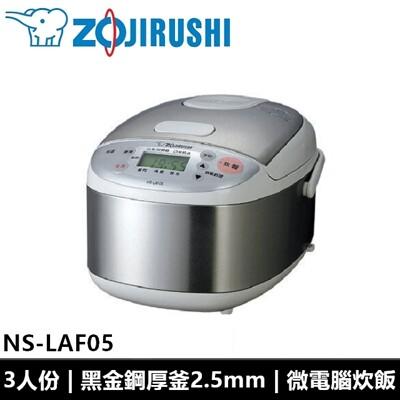 象印ZOJIRUSHI 黑金剛厚釜迷你3人份微電腦電子鍋 NS-LAF05 (7.9折)