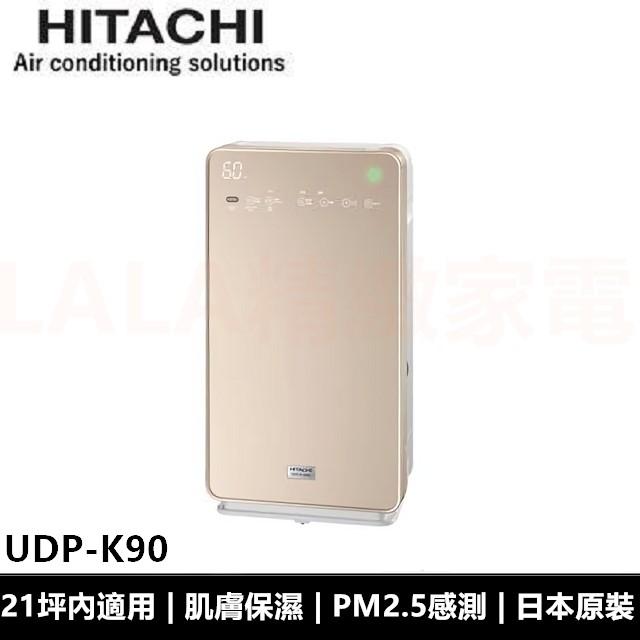 日立 hitachi 日本原裝 加濕型空氣清淨機 udp-k90 公司貨