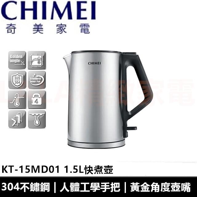 奇美chimei 1.5l三層防燙不鏽鋼快煮壺 kt-15md01(星鑽鋼) 公司貨