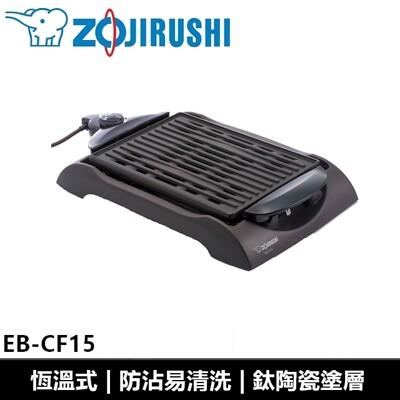 象印ZOJIRUSHI 室內電烤爐 EB-CF15 (5.4折)