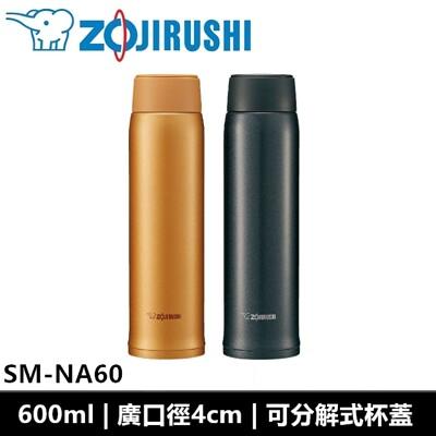 象印ZOJIRUSHI 600ml 可分解杯蓋不鏽鋼真空保溫杯 SM-NA60 (6.7折)