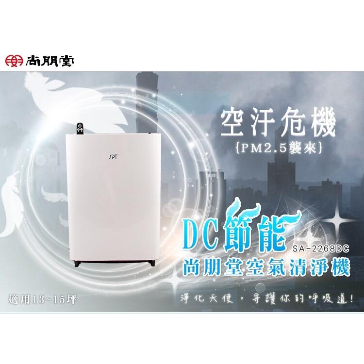 尚朋堂spt 15坪 dc節能空氣清淨機 sa-2268dc