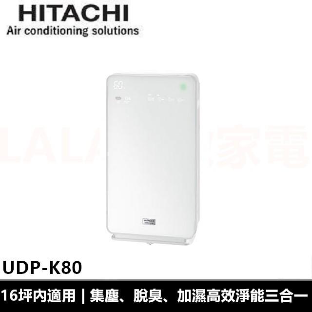 日立 hitachi 日本原裝 加濕型空氣清淨機 udp-k80 公司貨
