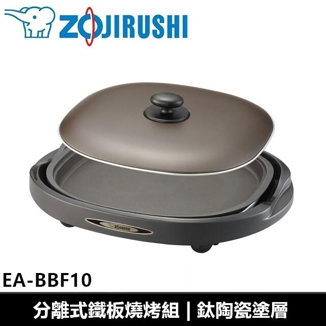 象印zojirushi 分離式鐵板燒烤組 ea-bbf10