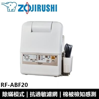 象印ZOJIRUSHI 象印智慧烘乾烘被機 RF-ABF20 (7.5折)