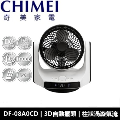奇美CHIMEI 8吋智能溫控循環扇 DF-08A0CD DC直流馬達 公司貨 (7.6折)