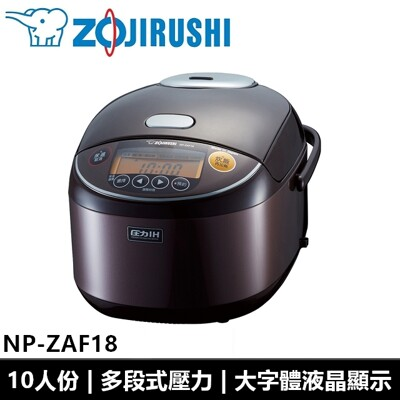 象印ZOJIRUSHI 10人份 多段式壓力IH微電腦電子鍋 NP-ZAF18 (8.9折)