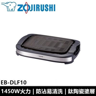 象印ZOJIRUSHI 室內電烤爐 EB-DLF10 (6.6折)