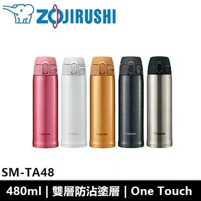 象印ZOJIRUSHI 480ml 超輕量OneTouch 不鏽鋼真空保溫杯 SM-TA48 (6.9折)