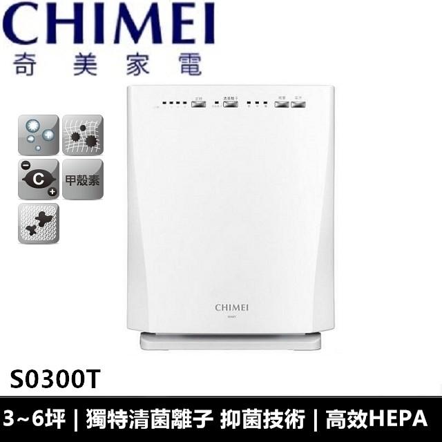 奇美chimei 清菌離子空氣清淨機 s0300t (適用3~6坪) 全新公司貨