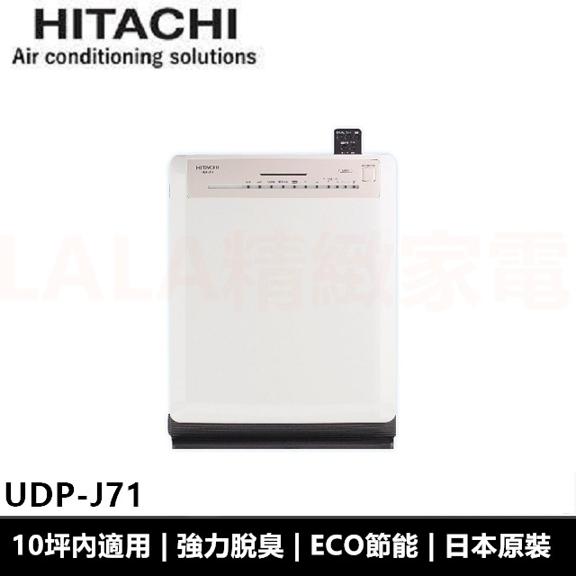 日立hitachi 日本原裝雅致品味入門機型空氣清淨機 udp-j71 公司貨