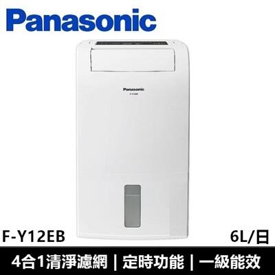 國際牌 Panasonic 6公升 節能環保清淨除濕機 F-Y12EB / FY12EB (8.2折)