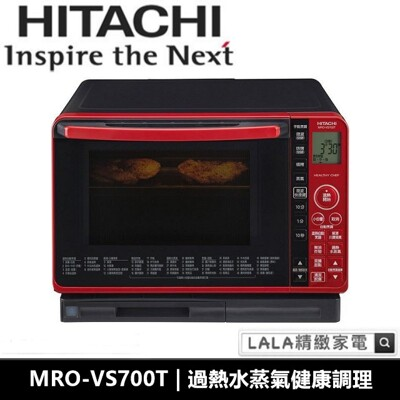 日立HITACHI 過熱水蒸氣烘烤微波爐 MRO-VS700T 全新公司貨 (8.4折)