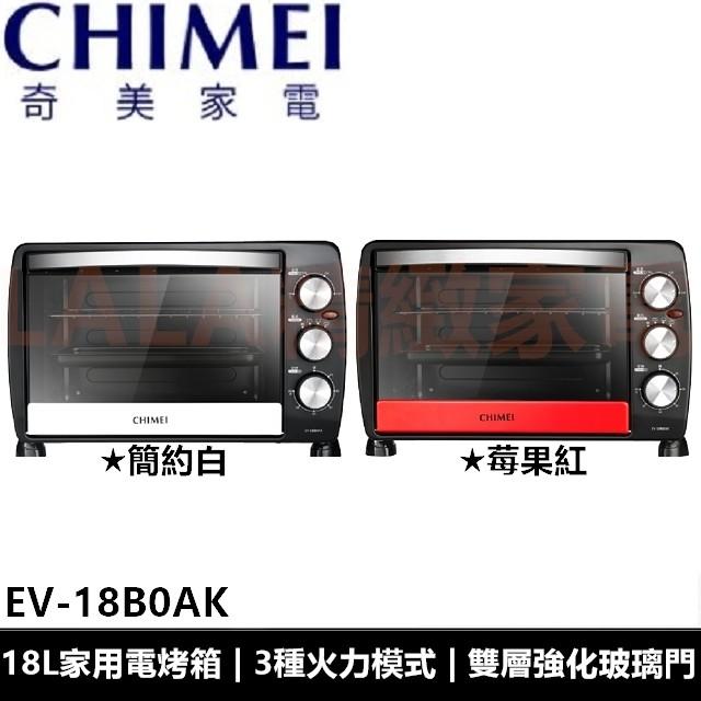 奇美 chimei 18l家用電烤箱 多段火力溫度調節 ev-18b0ak ev18b0ak 公司貨