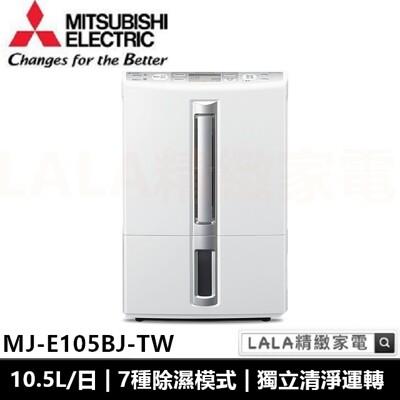 三菱電機MITSUBISHI 薄型大容量清靜除濕機 MJ-E105BJ-TW (9.1折)